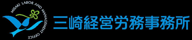 東京 社労士 無料相談|就業規則・労使トラブル・ハラスメント・給与計算・社会保険・助成金・労務相談| 三崎経営労務事務所